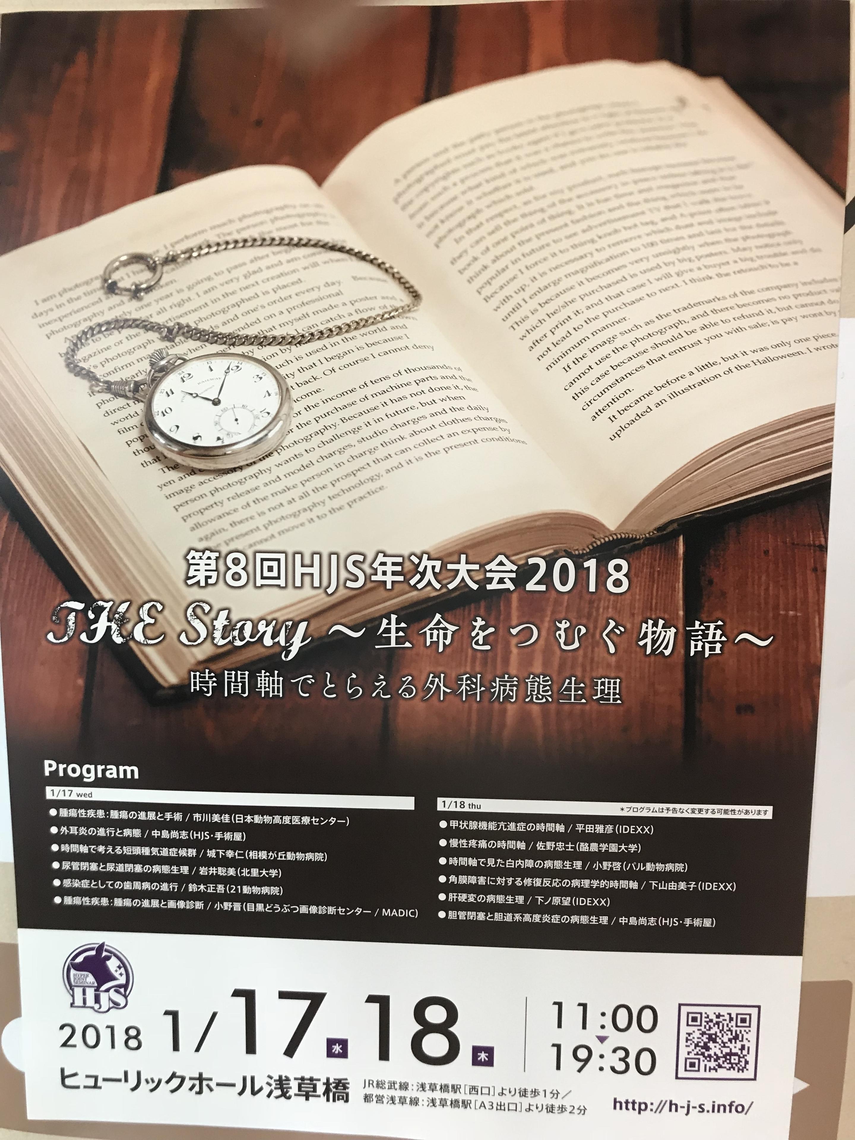 HJS2018.1.18年次大会